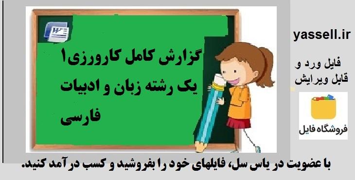 گزارش کامل کارورزی1 یک رشته زبان و ادبیات فارسی