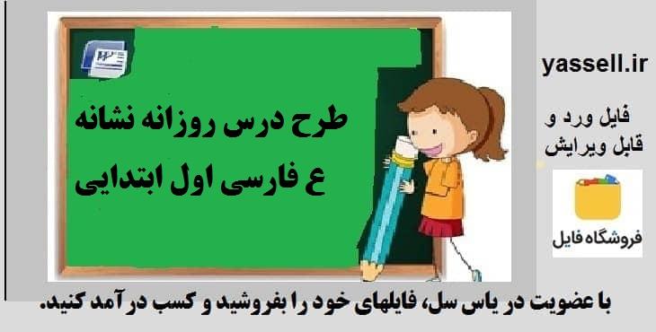 طرح درس روزانه نشانه ع فارسی اول ابتدایی
