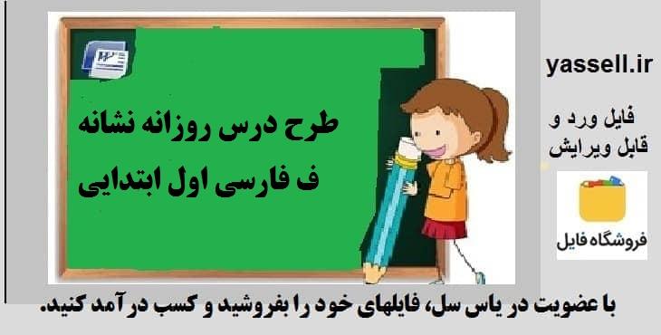 طرح درس روزانه نشانه ف فارسی اول ابتدایی