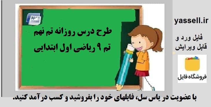 طرح درس روزانه تم 9 تم نه ریاضی اول ابتدایی