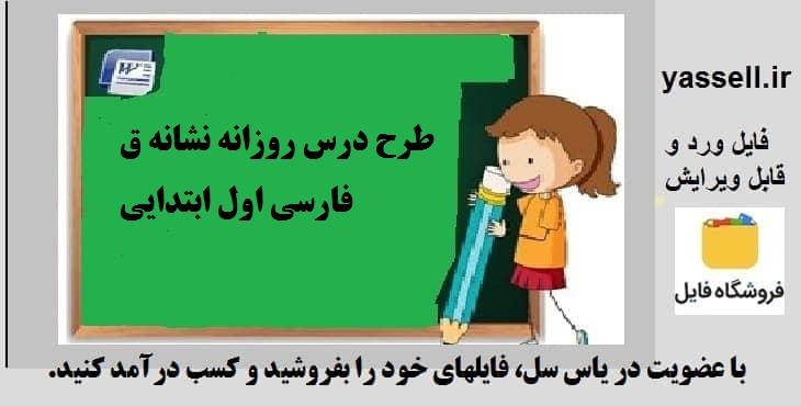 طرح درس روزانه نشانه ق فارسی اول ابتدایی
