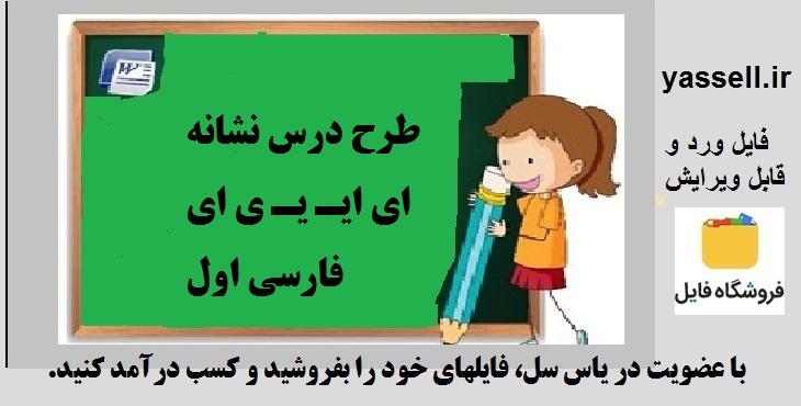 طرح درس نشانه ای ایـ یـ ی ای فارسی اول ابتدایی