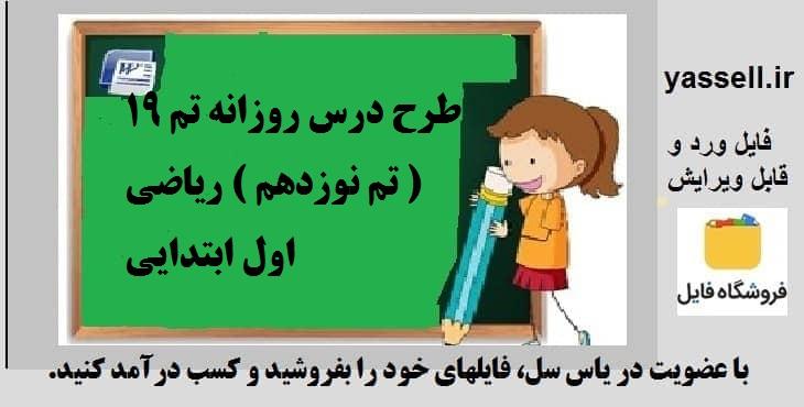 طرح درس روزانه تم 19 ( تم نوزدهم ) ریاضی اول ابتدایی