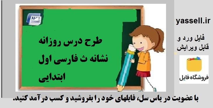 طرح درس روزانه نشانه ث فارسی اول ابتدایی