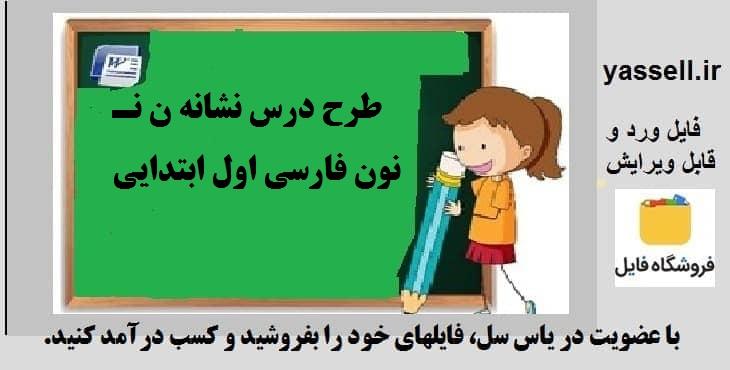 طرح درس نشانه ن نـ  نون فارسی اول ابتدایی