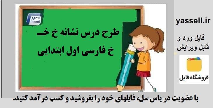 طرح درس روزانه نشانه خ خـ خ فارسی اول ابتدایی