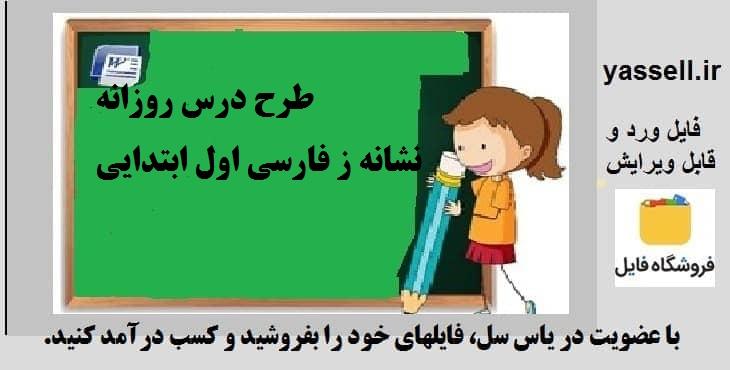 طرح درس روزانه نشانه ز فارسی اول ابتدایی