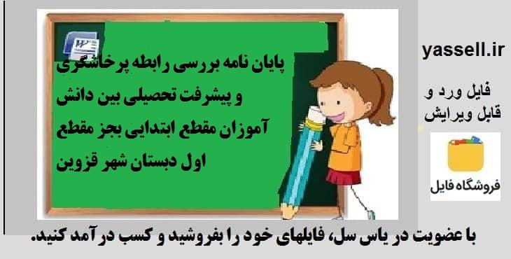 پایان نامه بررسی رابطه پرخاشگری و پیشرفت تحصیلی بین دانش آموزان مقطع ابتدایی بجز مقطع اول دبستان شهر قزوین