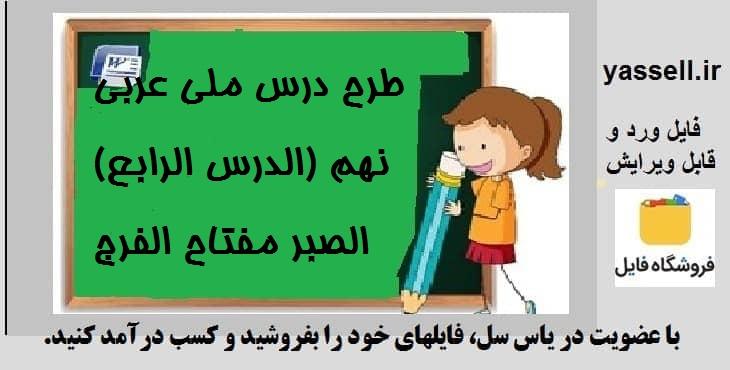 طرح درس ملی عربی نهم (الدرس الرابع) الصبر مفتاح الفرج
