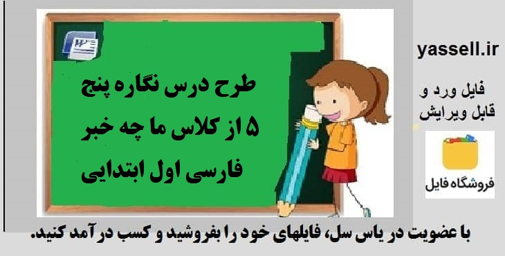 طرح درس نگاره پنج 5 از کلاس ما چه خبر فارسی اول ابتدایی +فیلم تدریس نگاره 5 +پاورپوینت نگاره 5 +روش تدریس و تکلیف نگاره 5 +