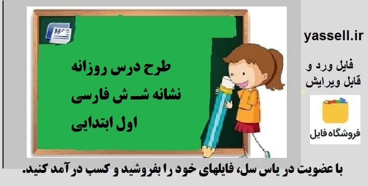طرح درس روزانه نشانه شـ ش فارسی اول ابتدایی
