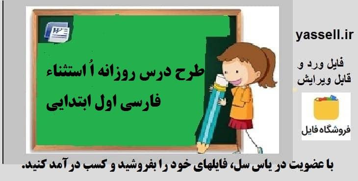 طرح درس روزانه اُ استثناء فارسی اول ابتدایی