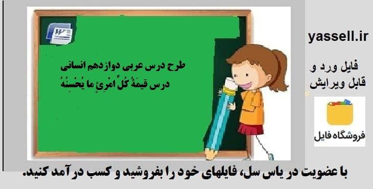 طرح درس ملی عربی دوازدهم انسانی درس قیمه کل امری ما یحسبنه ( قيمَةُ کُلِّ امْرِئٍ ما يُحْسِنُهُ )
