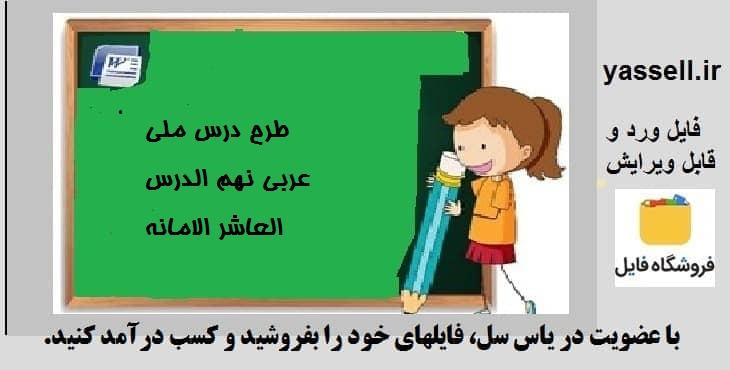 طرح درس ملی عربی نهم الدرس العاشر الامانه
