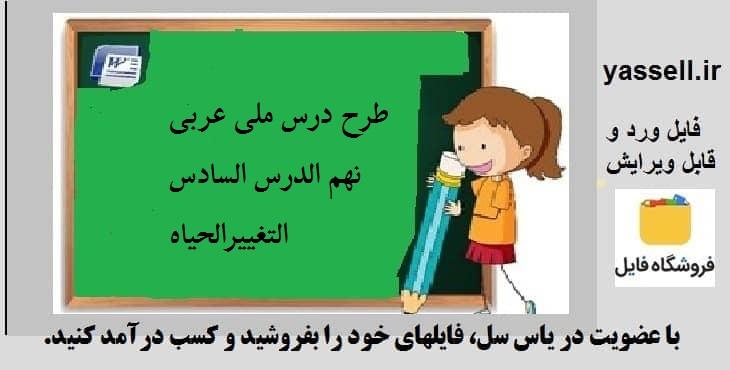 طرح درس ملی عربی نهم الدرس السادس التغییرالحیاه