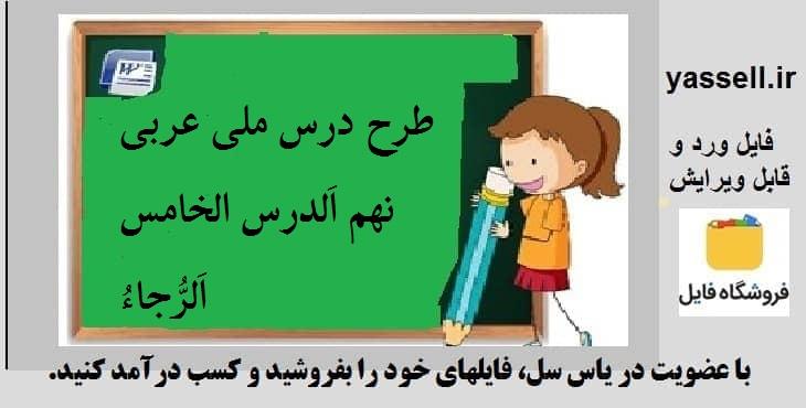 طرح درس ملی عربی نهم اَلدرس الخامس اَلرُّجاءُ