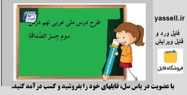 طرح درس ملی عربی نهم درس سوم جِسرُ الصُّداقَةِ