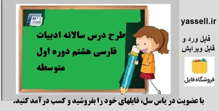 طرح درس سالانه ادبیات فارسی هشتم دوره اول متوسطه