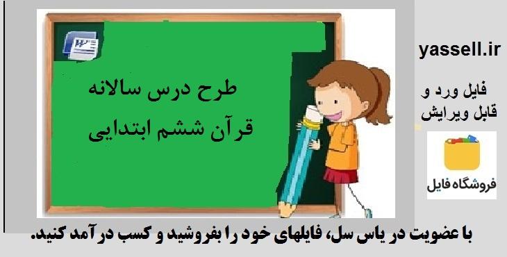 طرح درس سالانه قرآن ششم ابتدایی